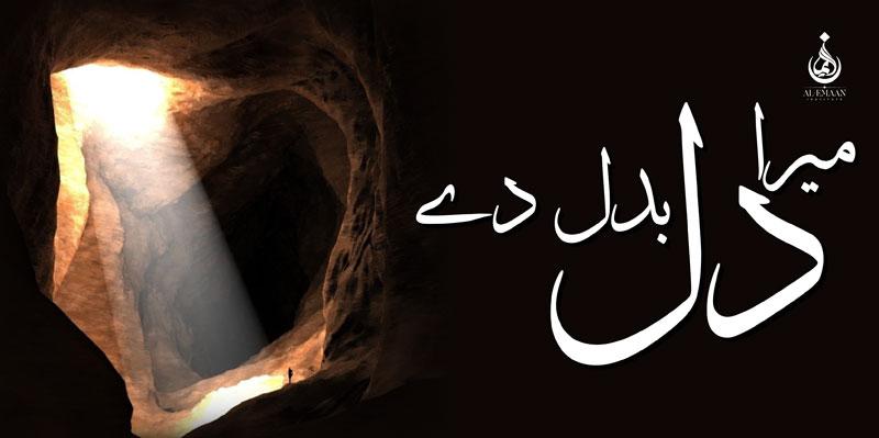 Mera Dil Badal De